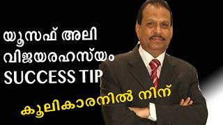Success tip from Yusuf Ali | Felix Josemon Official
