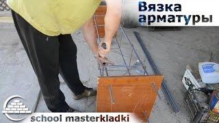 Как вязать арматуру/Супер приспособление - [school masterkladki]