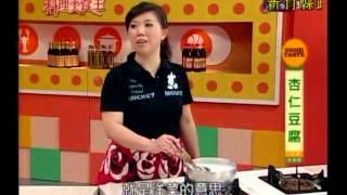 料理美食王教你做杏仁豆腐食譜