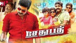 Sethupathi Tamil Full Movie | Vijay Sethupathi | Remya Nambeesan | Latest Super Hit Tamil Movies