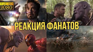 MCU best moments - Audience Reaction