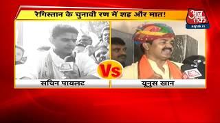 Rajashtan के चुनावी राण में शह और मात ! Desh Tak