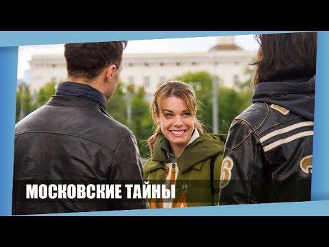 ГОРЯЧАЯ ПРЕМЬЕРА 2019 МОСКОВСКИЕ ТАЙНЫ Все серии Русские мелодрамы Новинки 2018