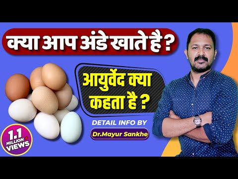Health Benefits of Eggs | Dr Mayur Sankhe | Egg Nutrition | Hindi | Anda |
