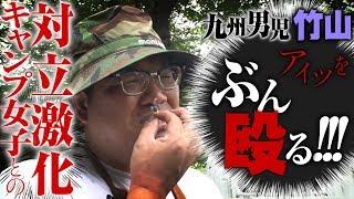29怒髪天キャンプを放棄する竹山〜カンニング竹山に番組を!PART29