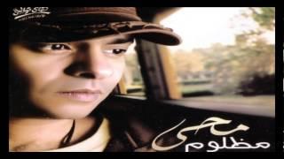 تحميل اغاني Mohamed Mohy - Mafeesh Haga / محمد محي - مافيش حاجة MP3