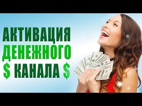 Заговоры и молитвы на удачу и богатство на деньги ванга