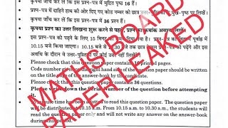 solution of maths Question paper class 10 board 28 march
