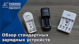 Зарядные устройства простые