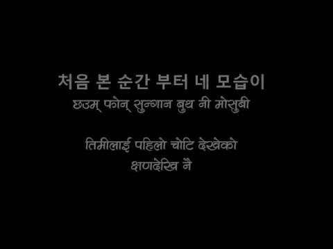 bounce bounce korean song with nepali subtitle