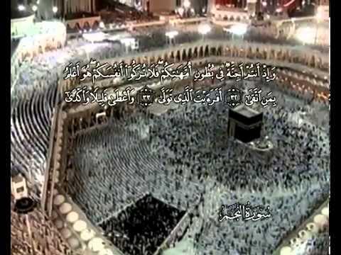 सुरा सूरतुन् नज्म<br>(सूरतुन् नज्म) - शेख़ / अली अल-हुज़ैफ़ी -