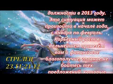 Весы гороскоп на 2012 год