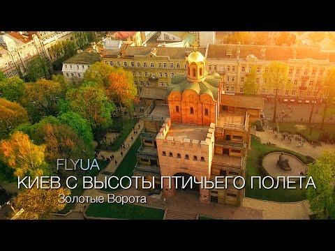 Киев с высоты птичьего полета. Золотые В