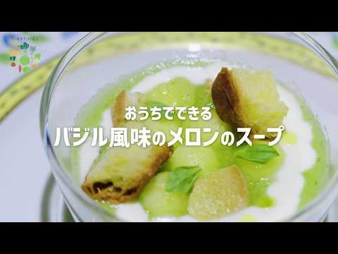 おうちでできるバジル風味のメロンのスープ