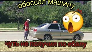 Пранк!!!Обоссал Машины ,чуть не получил по ебалу
