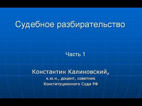 Калиновский К.Б. Судебное разбирательство в уголовном процессе. Видеозапись лекции. Часть 1.
