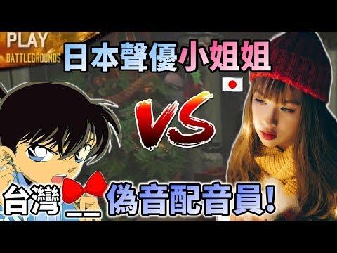 【日本聲優小姐姐】對抗台灣配音員● 超強聲線與偽音 萌到爆炸 ❗