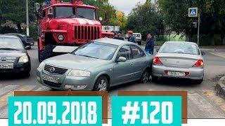 Новые записи АВАРИЙ и ДТП с видеорегистратора #120 Сентябрь 20.09.2018