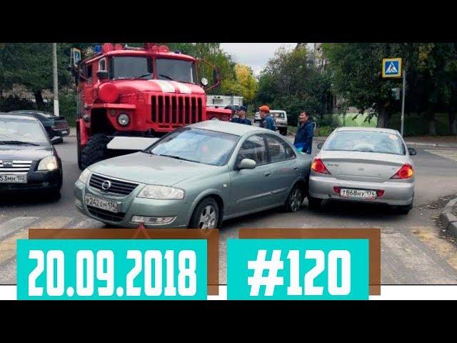 Новые записи АВАРИЙ и ДТП с видеорегистратора #120 Сентябрь 20 09 2018
