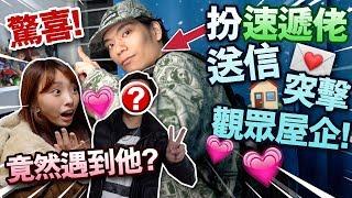 【驚喜】扮速遞佬送信突擊觀眾屋企!竟然遇到他?!