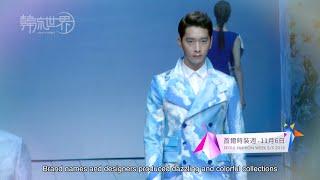 Hallyu World - Seoul Fashion Week Spring/Summer 2015 春夏首爾時裝周  [CN/EN SUB]