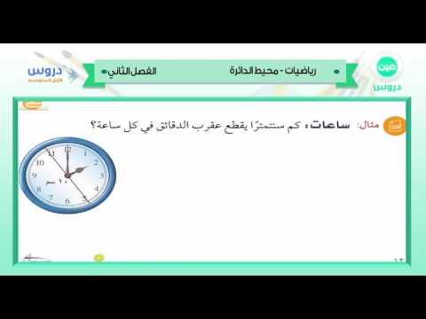 الاول المتوسط  الفصل الدراسي الثاني 1438/ رياضيات   محيط الدائرة