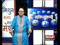 आचार्य इंदु प्रकाश जी से जानिए शिव के रुद्र रूप आर्द्रा नक्षत्र के बारे में - Video