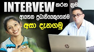 How to face an interview  - how to register business  - slzaara