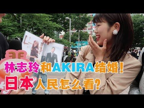 【日本街訪📹】恭喜志玲姐姐與AKIRA結婚🎊日本人是怎麼看的呢