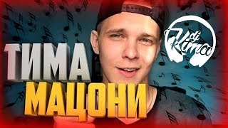 Dj Kima -Тима Мацони time (feat Тима Мацони)