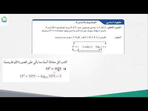 رياضيات 5 - تحليل الدوال / العلاقات والدوال الأسية واللوغاريتمية - عادل فرزعي / تعليم صبيا