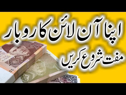 Start Your Online Business In Pakistan Earn A Lot Of Money