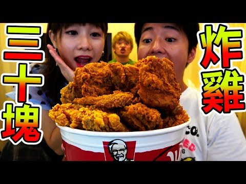 超級大胃女王!? 大胃王挑戰吃光30個肯德基炸雞!