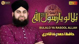 Hafiz Ahmed Raza Qadri   New Ramzan Kalam 2019   Bula Lo Ya Rasool Allah   Official HD Video