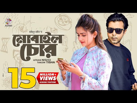 Download Mobile Chor | মোবাইল চোর | Afran Nisho | Tanjin Tisha | Bangla New Eid Natok 2019