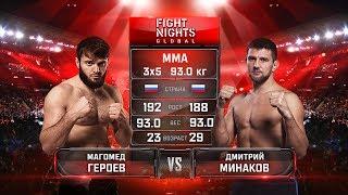 Магомед Героев vs. Дмитрий Минаков / Magomed Geroev vs. Dmitry Minakov