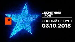 Секретный фронт - выпуск от 03.10.2018