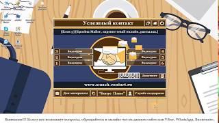 Обучающий видеокурс: Успешный контакт или 7 шагов к быстрому взлету продаж