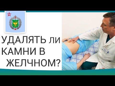 👉 Как лечат острый и хронический калькулезный холецистит. Калькулезный холецистит. 12+