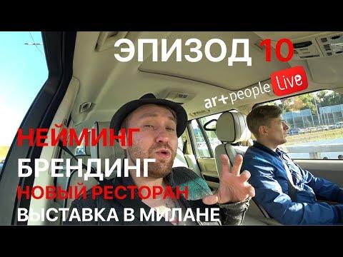 Видео Арт Пипл hXumxCMTuEg