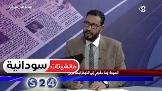 وفد حكومي الى الدوحة لبحث ترتيبات استئناف مفاوضات دارفور - مانشيتات سودانية