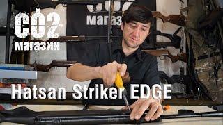 Газовая пружина SLV для Hatsan Striker Edge, Striker 1000X, Striker 1000S от компании CO2 - магазин оружия без разрешения - видео