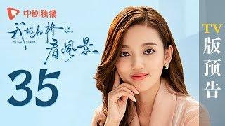 我站在桥上看风景 35 预告 | To love To heal 35【TV版】(姜潮、李溪芮 领衔主演)