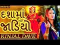 03   Full Video   Non Stop   Gujarati DJ Mix Songs