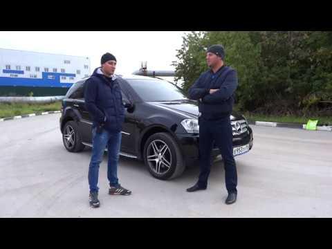 Вся правда про Mercedes ML500 (w164)