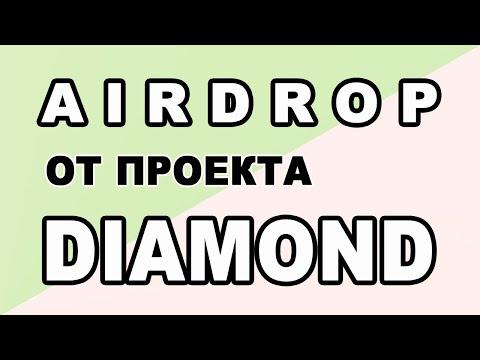 AIRDROP ОТ ПРОЕКТА DIAMOND