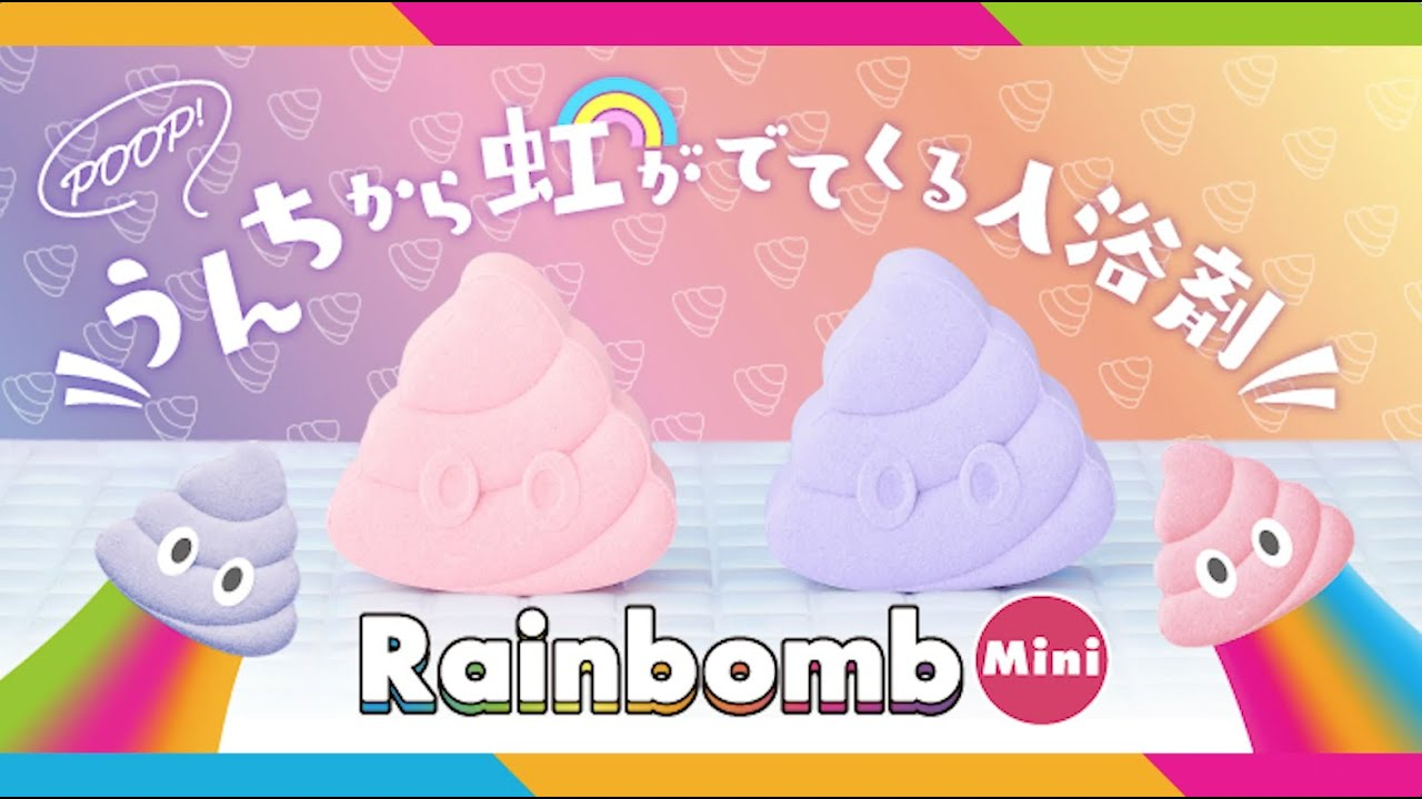 虹が出てくる入浴剤、「Rainbomb(レインボム)」の最新作はう〇ち型。