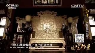 传奇——叔侄间的较量  【国宝档案20150820 】