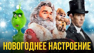 Что посмотреть на Новый Год? Лучшие фильмы для атмосферы