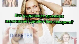 Метод рыдающего дыхания против диабета